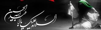 شب دهم محرم - شب عاشورا - شب حسین بن علی(ع)