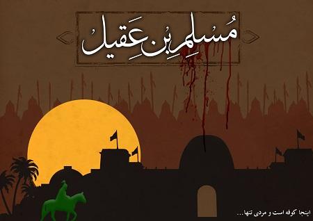 شب اول محرم 1395- شب مسلم بن عقیل
